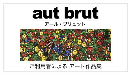 アール・ブリュット